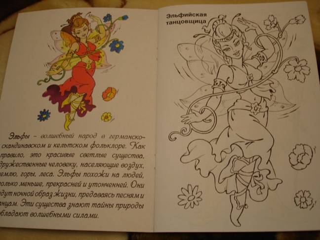Иллюстрация 1 из 5 для Посмотри и раскрась: Эльфы | Лабиринт - книги. Источник: Павлинова  Ирина Евгеньевна