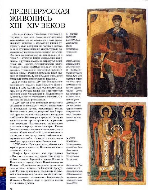 Иллюстрация 1 из 2 для Атлас мировой живописи XI - XX вв. - Нина Геташвили | Лабиринт - книги. Источник: Влада