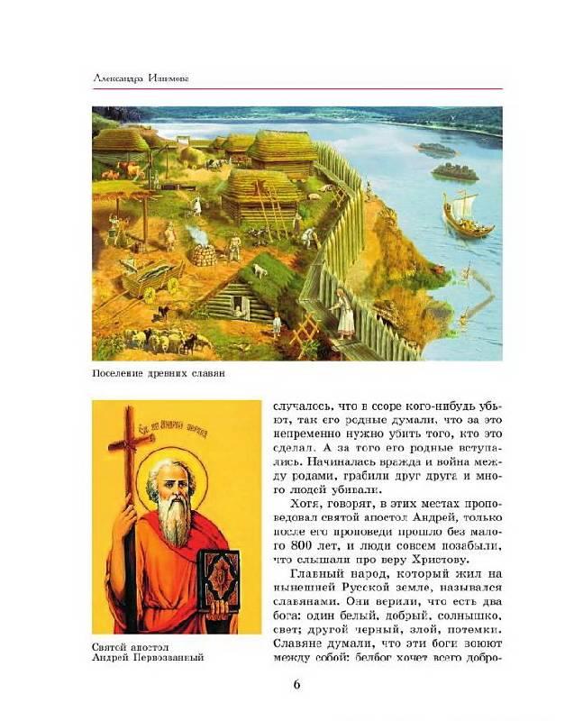 Энциклопедия история россии