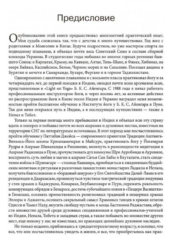 Иллюстрация 1 из 34 для Йога: Традиция единения - Андрей Лаппа | Лабиринт - книги. Источник: Joker