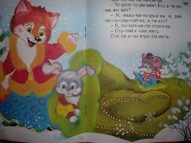 Иллюстрация 1 из 15 для Читаем по слогам: Рукавичка | Лабиринт - книги. Источник: Tiger.