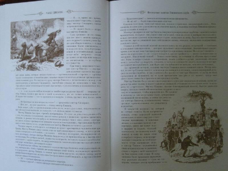 Иллюстрация 1 из 10 для Посмертные записки Пиквикского клуба - Чарльз Диккенс   Лабиринт - книги. Источник: Мартынова  Анна Владимировна