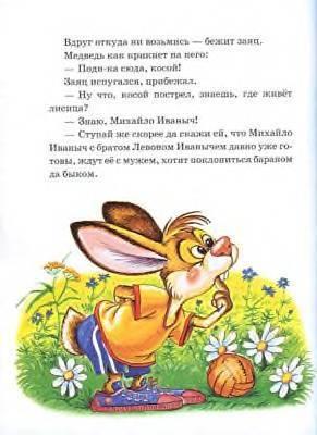 Иллюстрация 1 из 37 для Сказки про усатых и полосатых | Лабиринт - книги. Источник: Пчёлка Майя