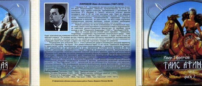 Иллюстрация 1 из 5 для Таис Афинская.  (2CD) - Иван Ефремов | Лабиринт - аудио. Источник: * Ольга *
