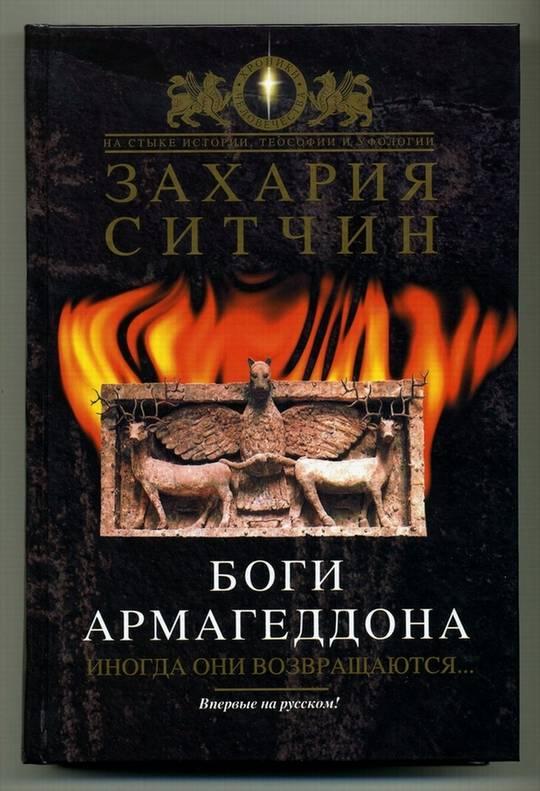 Подробно о книге боги армагеддона