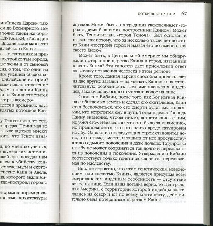 Иллюстрация 1 из 8 для Потерянные царства - Захария Ситчин | Лабиринт - книги. Источник: * Ольга *