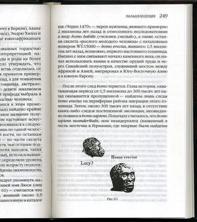 Иллюстрация 1 из 3 для Назад в будущее - Захария Ситчин | Лабиринт - книги. Источник: * Ольга *