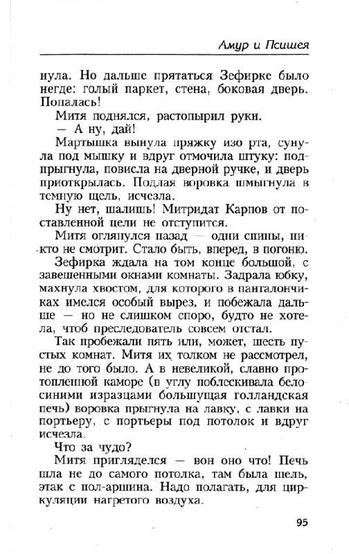 Иллюстрация 1 из 2 для Внеклассное чтение. Том 1 - Борис Акунин | Лабиринт - книги. Источник: Влада