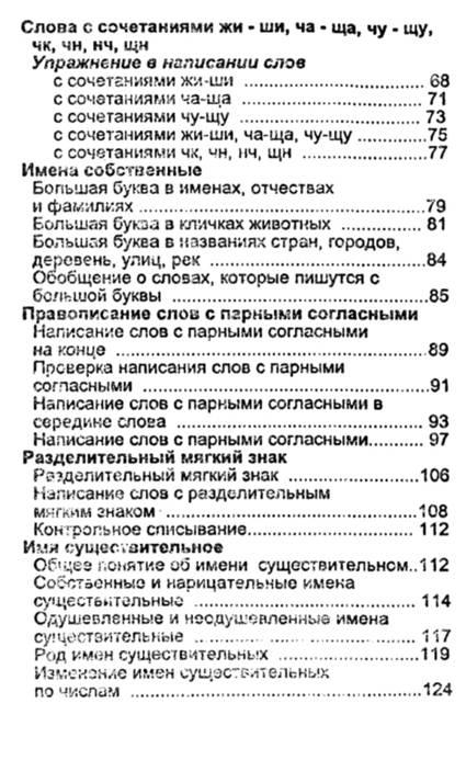ответы домашнего задания по математике 5 класс виленкин жохов чесноков шварцбруд