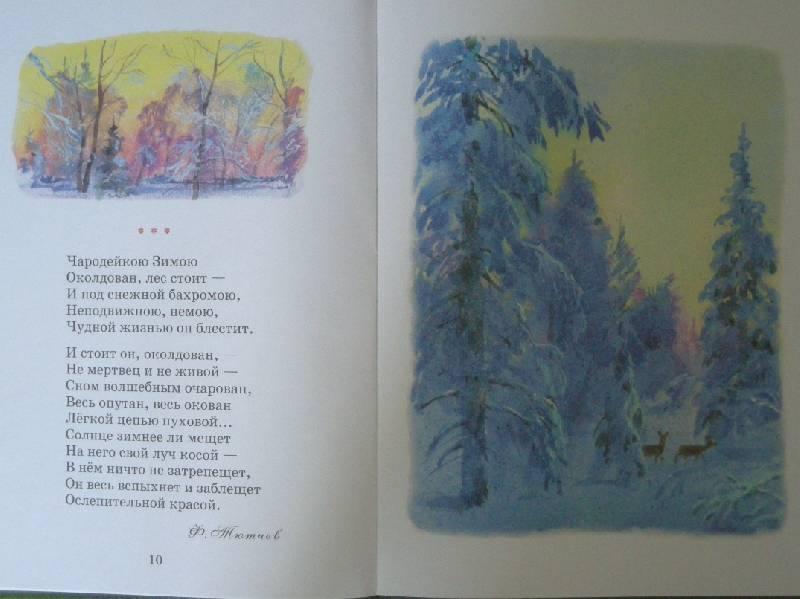 Родная природа стихи русских поэтов