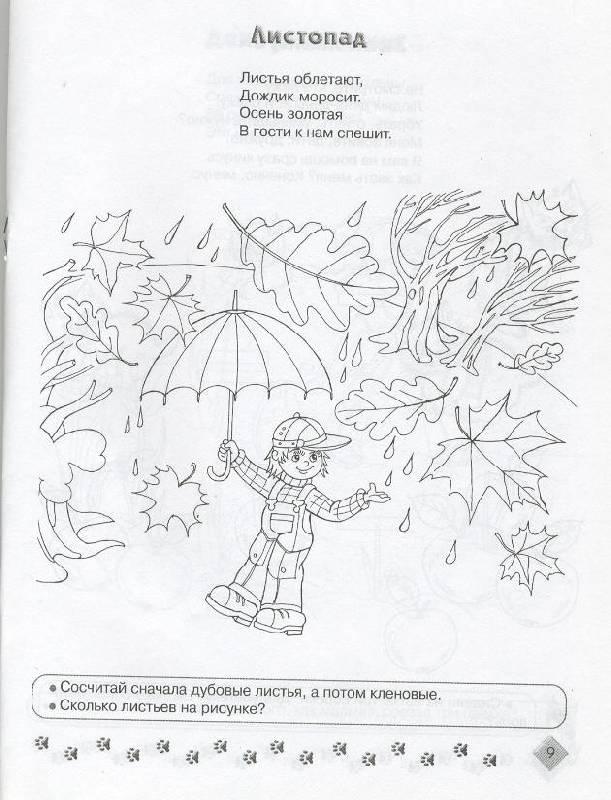 Иллюстрация 2 из 2 для математические