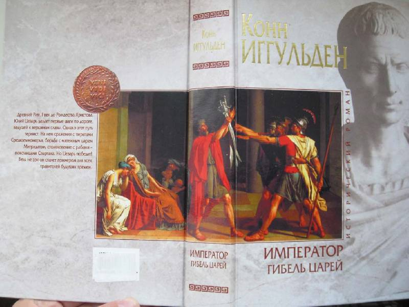 Иллюстрация 1 из 11 для Император: Гибель царей - Конн Иггульден | Лабиринт - книги. Источник: magnolia