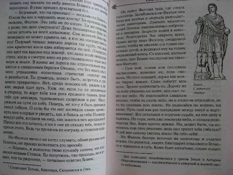 Иллюстрация 1 из 27 для Легенды и мифы Древней Греции - Николай Кун | Лабиринт - книги. Источник: Нюта