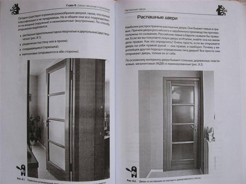 Иллюстрация 1 из 21 для Евроремонт своими руками (+DVD) - Игорь Клоков   Лабиринт - книги. Источник: Юта