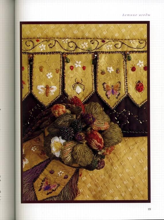 Объемная вышивка с бисером