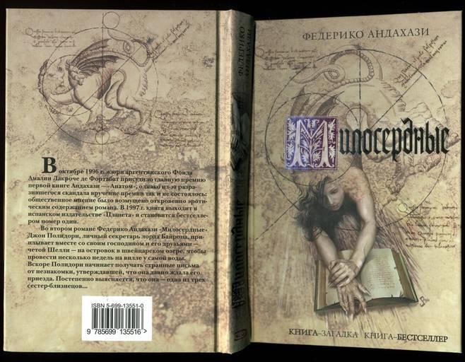 Иллюстрация 1 из 4 для Милосердные - Федерико Андахази   Лабиринт - книги. Источник: * Ольга *