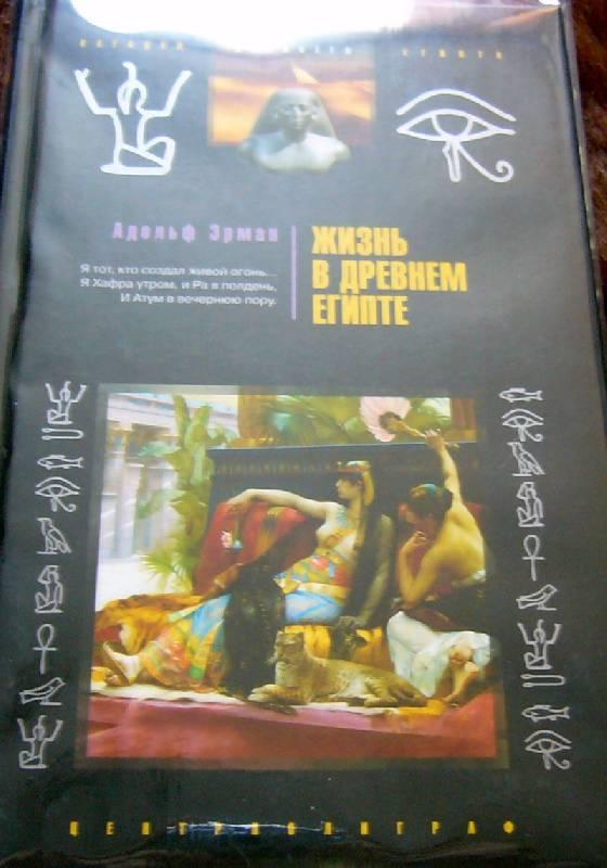 Иллюстрация 1 из 8 для Жизнь в Древнем Египте - Адольф Эрман | Лабиринт - книги. Источник: Nika