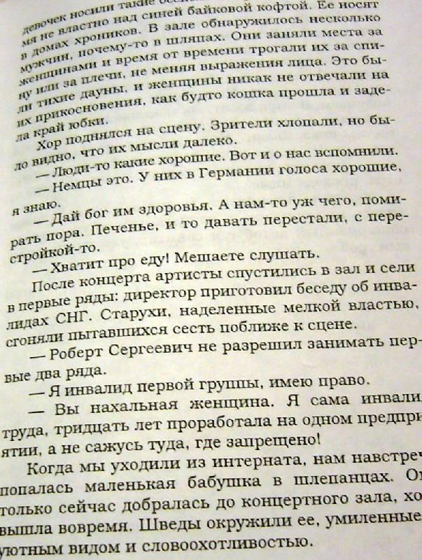 Иллюстрация 1 из 8 для Двое - Толстая, Толстая   Лабиринт - книги. Источник: Nika