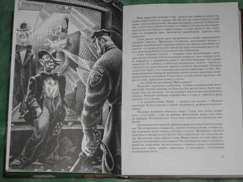 Иллюстрация 1 из 15 для Рассказы - Генри О. | Лабиринт - книги. Источник: Трухина Ирина