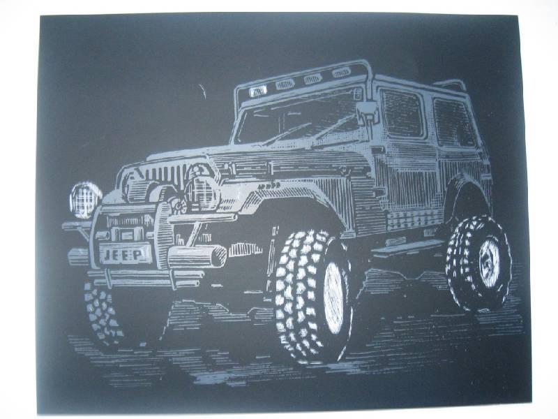 Иллюстрация 1 из 11 для Гравюра: Авто и мото Джип   Лабиринт - игрушки. Источник: Ирина Викторовна