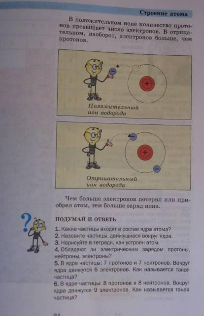 Иллюстрация 6 из 11 для физика химия 5 6
