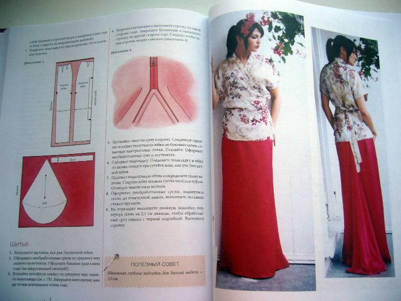 Скачать Моделирование Одежды Полный Иллюстрированный