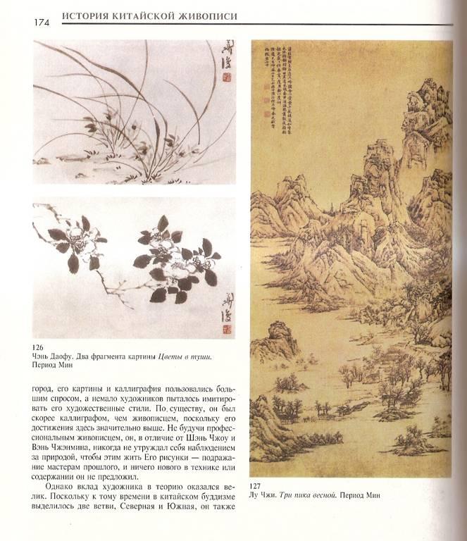 Иллюстрация 1 из 3 для История китайской живописи - Чжан Аньчжи | Лабиринт - книги. Источник: Константин Анатольевич