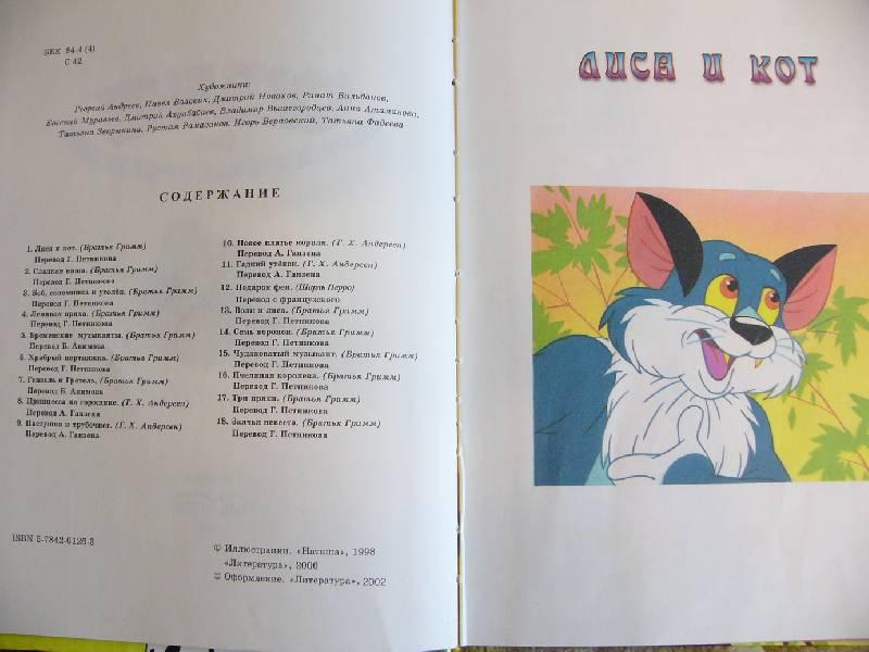 Иллюстрация 1 из 12 для Сказки зарубежных писателей Выпуск 2 | Лабиринт - книги. Источник: Tirly