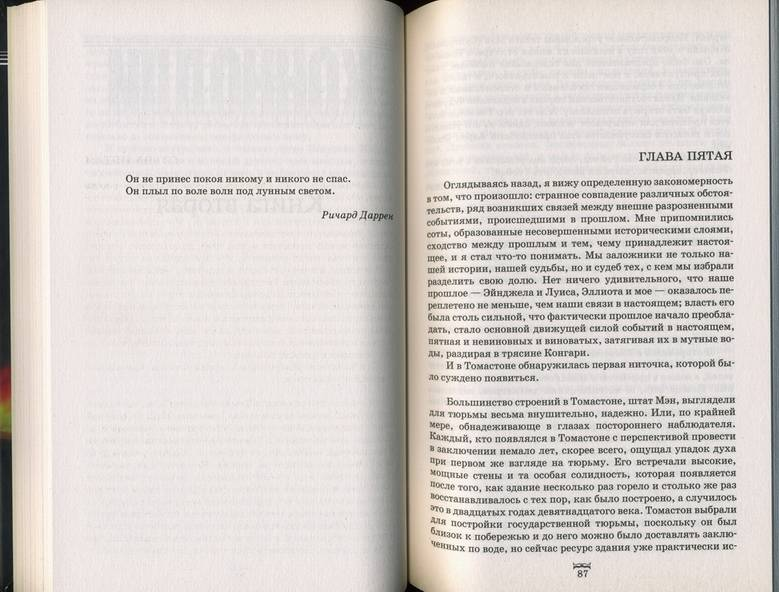 Иллюстрация 1 из 4 для Белая дорога - Джон Коннолли   Лабиринт - книги. Источник: * Ольга *