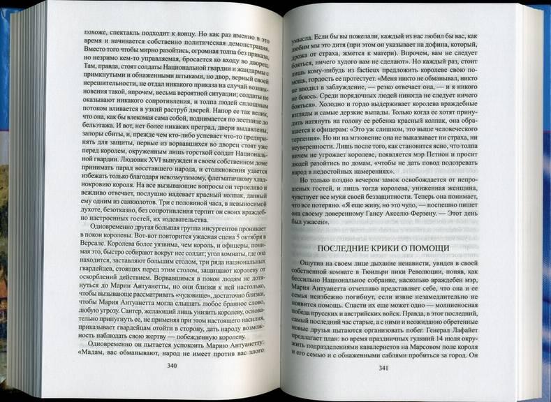 Иллюстрация 1 из 6 для Мария Антуанетта: Портрет ординарного характера - Стефан Цвейг | Лабиринт - книги. Источник: * Ольга *