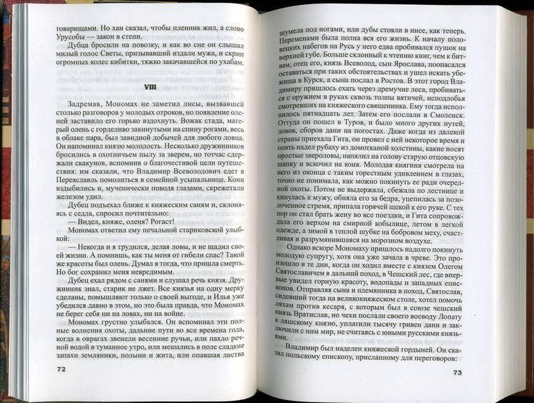 Иллюстрация 1 из 14 для Последний путь Владимира Мономаха - Антонин Ладинский   Лабиринт - книги. Источник: * Ольга *