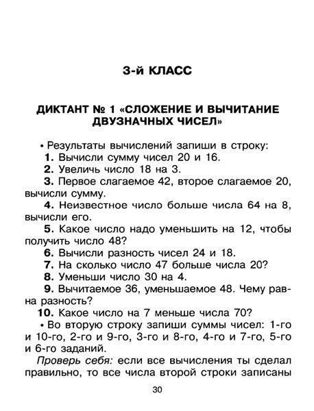 Мурка и ежата Изложения русский язык класс уч Атамура  Диктант мурка в 3 классе