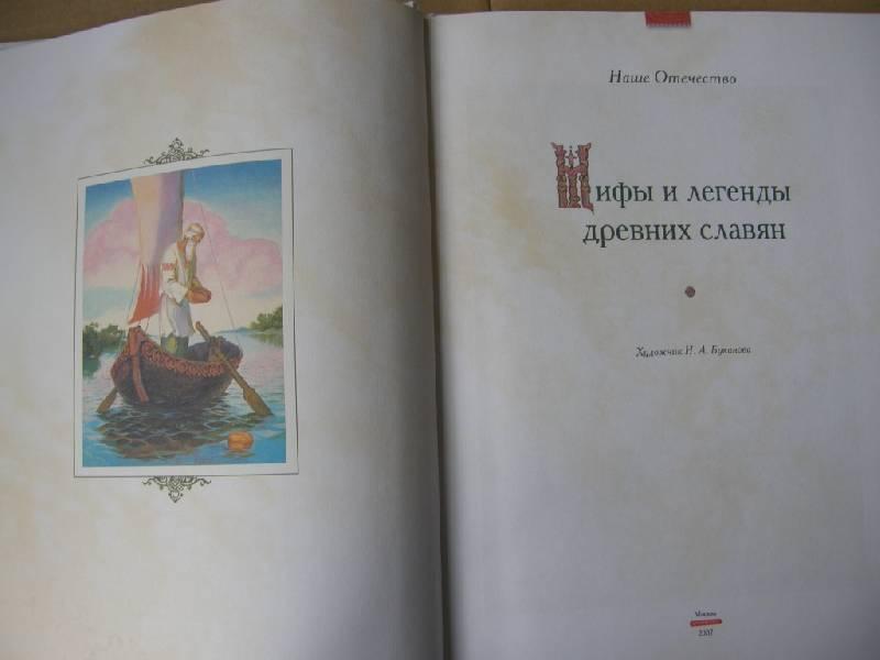 Иллюстрация 1 из 25 для Мифы и легенды древних славян   Лабиринт - книги. Источник: Panty