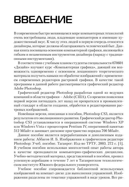 Иллюстрация 1 из 23 для Основы графического дизайна в Photoshop CS3 (+CD) - Ифтихар Аббасов | Лабиринт - книги. Источник: Joker