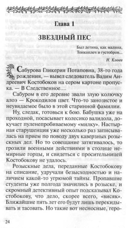 Иллюстрация 1 из 13 для Алмазная скрижаль - Арина Веста | Лабиринт - книги. Источник: Joker