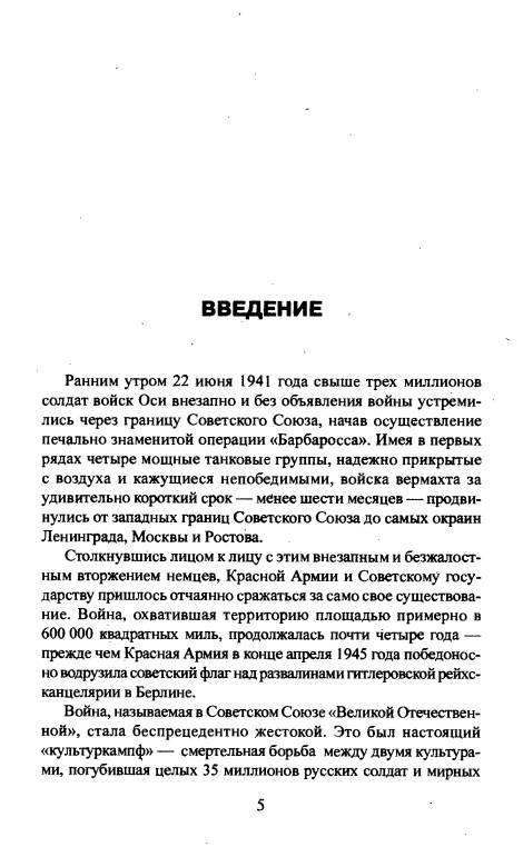 Иллюстрация 1 из 23 для Советское военное чудо 1941-1943. Возрождение Красной Армии - Дэвид Гланц   Лабиринт - книги. Источник: Joker