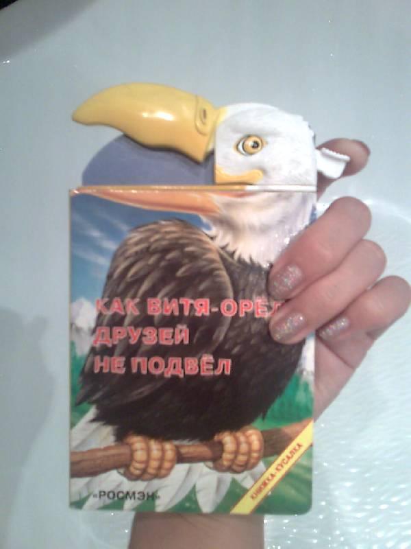 Иллюстрация 1 из 6 для Как Витя-орел друзей не подвел | Лабиринт - книги. Источник: luda0812