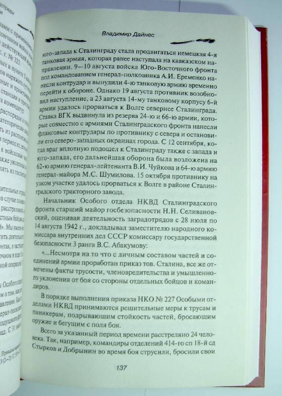 Иллюстрация 1 из 6 для Штрафбаты и заградотряды Красной Армии - Владимир Дайнес | Лабиринт - книги. Источник: Комиссар
