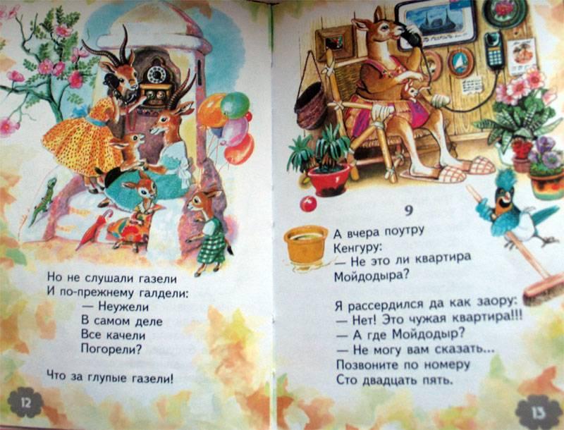 Иллюстрация 1 из 6 для Телефон - Корней Чуковский | Лабиринт - книги. Источник: Насика