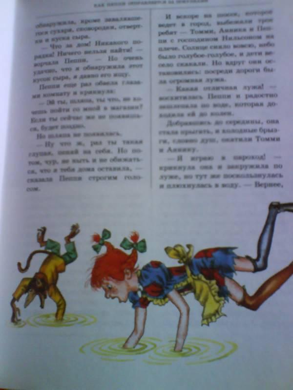 Иллюстрация 1 из 24 для Пеппи собирается в путь - Астрид Линдгрен | Лабиринт - книги. Источник: Жар-птица