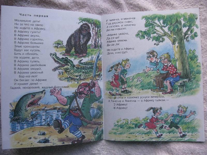 Иллюстрация 1 из 17 для Бармалей - Корней Чуковский | Лабиринт - книги. Источник: Eva2030
