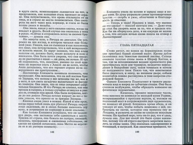 Иллюстрация 1 из 6 для Елизавета Йоркская: Роза Тюдоров: Роман - Маргарет Барнс | Лабиринт - книги. Источник: * Ольга *