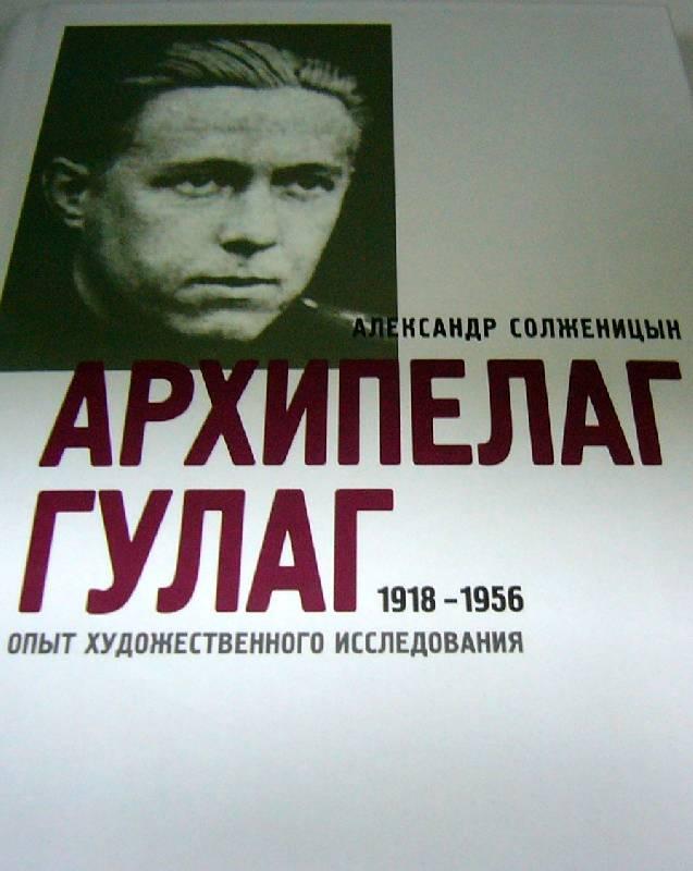 Иллюстрация 1 из 12 для Архипелаг ГУЛАГ 1918-1956 в 3 книгах. Часть 1 и 2 - Александр Солженицын | Лабиринт - книги. Источник: Nika