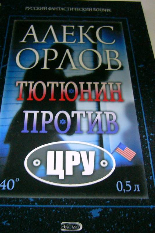 Иллюстрация 1 из 5 для Тютюнин против ЦРУ - Алекс Орлов | Лабиринт - книги. Источник: Nika