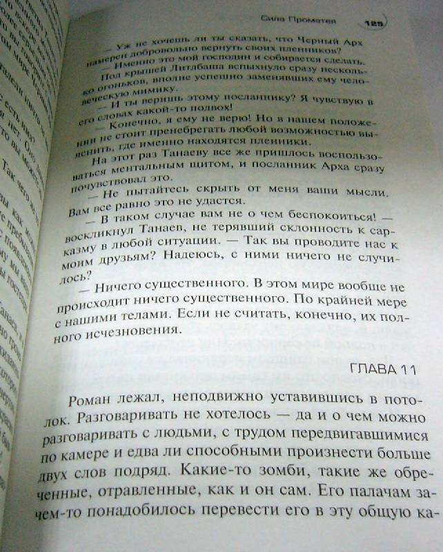 Книга сила прометея