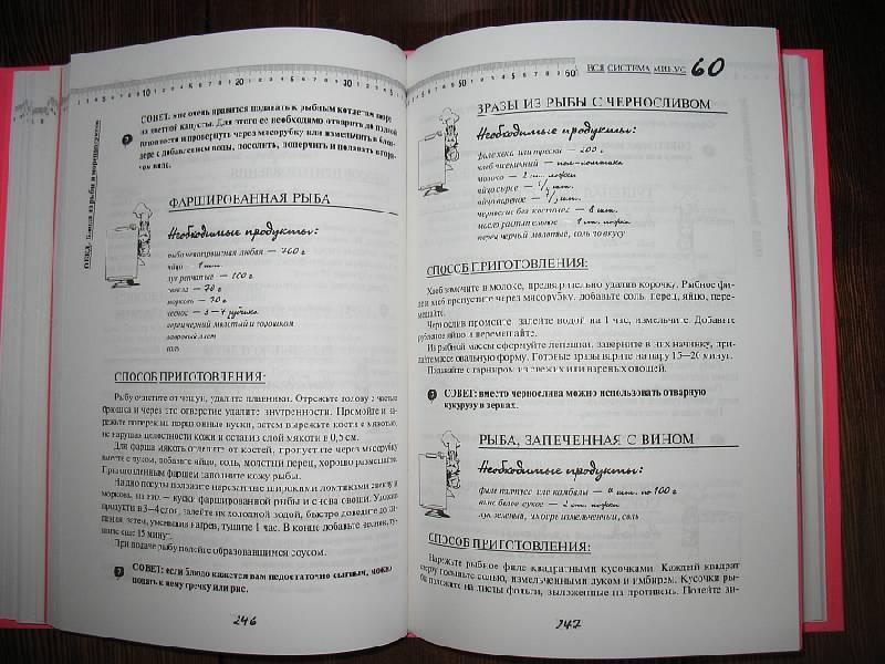 Диета минус 60 читать онлайн бесплатно