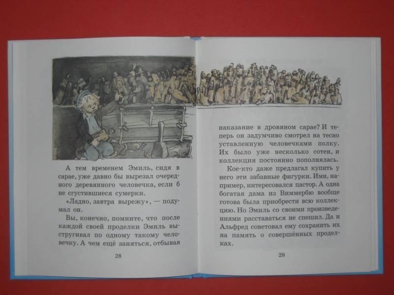 Девятнадцатая иллюстрация к книге чем