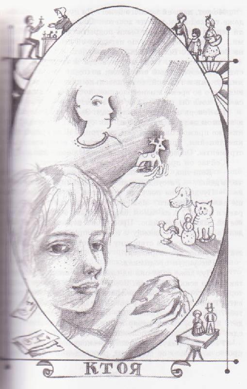 Виктор Кротов Волшебный Возок Читать
