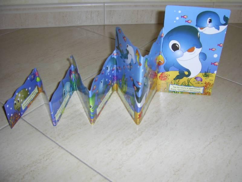 Иллюстрация 5 из 8 для В океане/Книжки-раскладушки Лабиринт - книги.