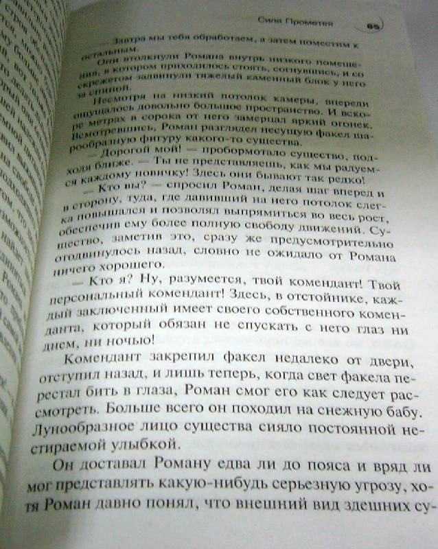 гуляковский сила прометея fb2